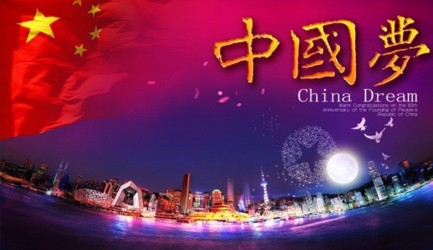 什么是中国梦